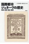 国際都市ジュネーブの歴史の本