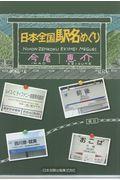日本全国駅名めぐりの本