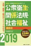 公衆衛生・関係法規・社会福祉直前α 2019の本