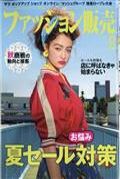 ファッション販売 2018年 08月号の本