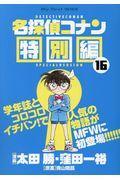 名探偵コナン特別編 16の本