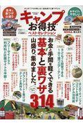 キャンプお得技ベストセレクションの本