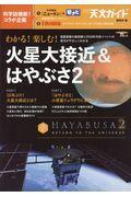 わかる!楽しむ!火星大接近&はやぶさ2の本
