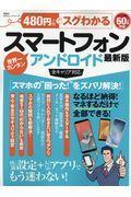 480円でスグわかるスマートフォン最新版 2018の本