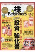 株for Beginners 2018の本