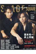 STAGE SQUARE vol.33の本