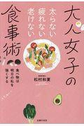 太らない疲れない老けない大人女子の食事術の本