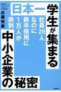日本一学生が集まる中小企業の秘密の本