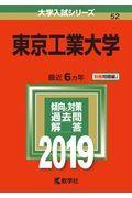 東京工業大学 2019の本