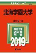 北海学園大学 2019の本