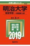 明治大学(経営学部ー一般選抜入試) 2019の本