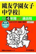 鴎友学園女子中学校(2回分収録) 2019年度用の本