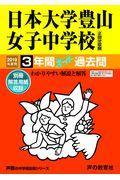 日本大学豊山女子中学校(2回分収録) 2019年度用の本