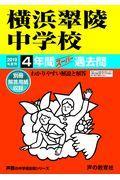 横浜翠陵中学校 2019年度用の本