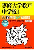 専修大学松戸中学校(2回分収録) 2019年度用の本