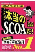 これが本当のSCOAだ! 2020年度版の本