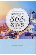 大切なことに気づく365日名言の旅 世界の空編の本