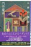 人形の部屋の本