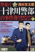 警視庁十津川警部の事件簿&鉄道ミステリーベストコミック 1の本