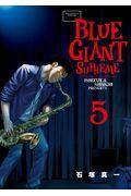 BLUE GIANT SUPREME 5の本