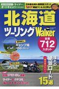 北海道ツーリングWalkerの本