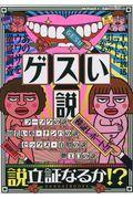 ゲスい説検証レポート!!の本