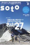 soto 2018 vol.1 夏号の本