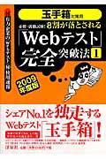 8割が落とされる「Webテスト」完全突破法 2009年度版 1の本