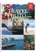 TRAVEL PHOTO RECIPES BOOKの本