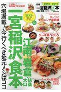 ぴあ一宮稲沢食本 2018→2019の本
