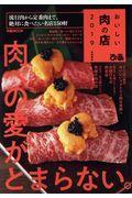 おいしい肉の店 2019 首都圏版の本