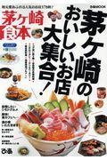 茅ヶ崎食本の本