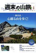 週末の山旅の本