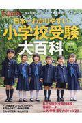 日本一わかりやすい小学校受験大百科 2019の本
