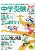 中学受験ガイド 2019の本