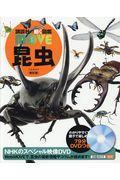 新訂版 昆虫の本