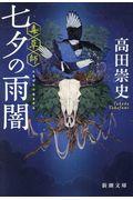 七夕の雨闇の本