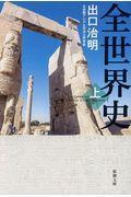 全世界史 上の本
