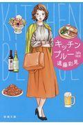 キッチン・ブルーの本