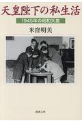 天皇陛下の私生活の本