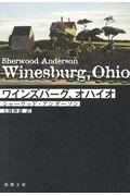 ワインズバーグ、オハイオの本