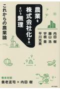 「農業を株式会社化する」という無理の本