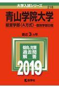 青山学院大学(経営学部〈A方式〉ー個別学部日程) 2019の本