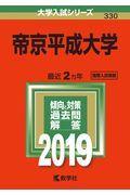 帝京平成大学 2019の本