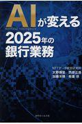 AIが変える2025年の銀行業務の本