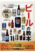 ツウになる!ビールの教本の本