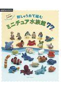 カンタン!かぎ針編み刺しゅう糸で編むミニチュア水族館77の本