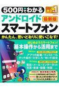 500円でわかるアンドロイドスマートフォン最新版の本