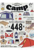 キャンプ・グッズ・マガジン vol.3の本