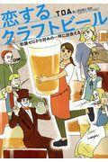 恋するクラフトビールの本